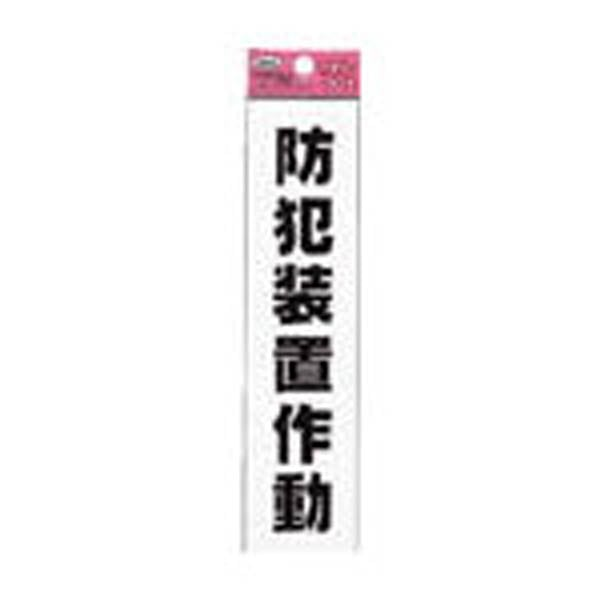 【CAINZ DASH】光 アイテックプレート防犯装置作動