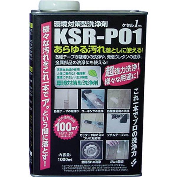 【CAINZ DASH】ABC 環境対策型洗浄剤ケセルワン(リキッドタイプ)1L