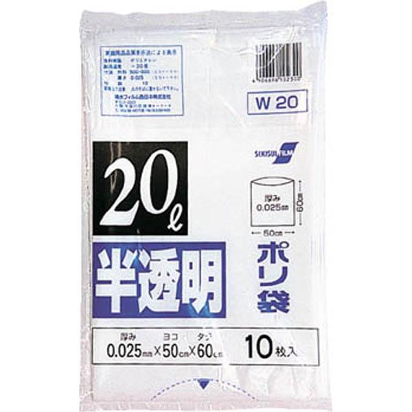 積水 積水フィルム(SEKISUI) 20型ポリ袋 半透明 W-20 N-1046 1セット(100枚:10枚×10袋) 005-4631