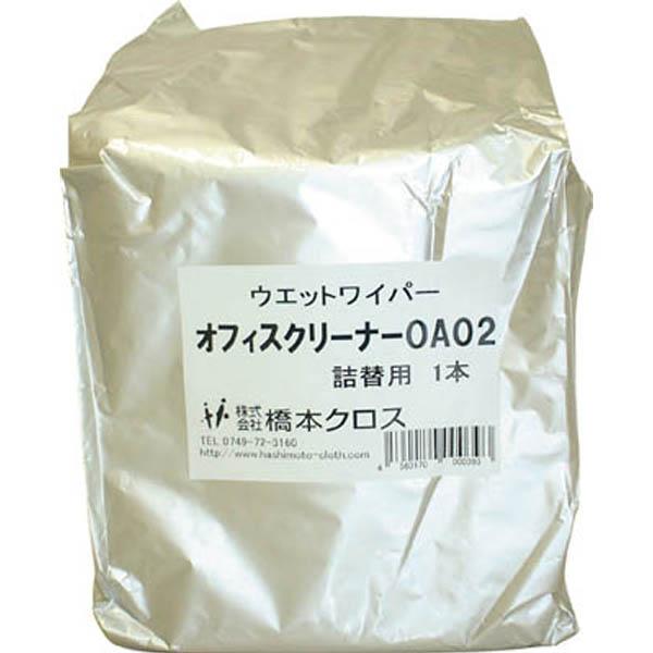 【CAINZ DASH】橋本 オフィスクリーナー詰替用 160×300mm 250枚入