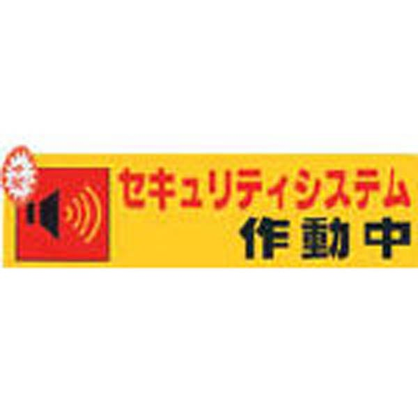RE1900-5セキュリティシステム作動中