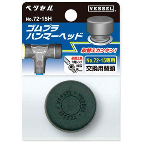 【CAINZ DASH】ベッセル ゴムプラハンマー用ヘッド72−10H