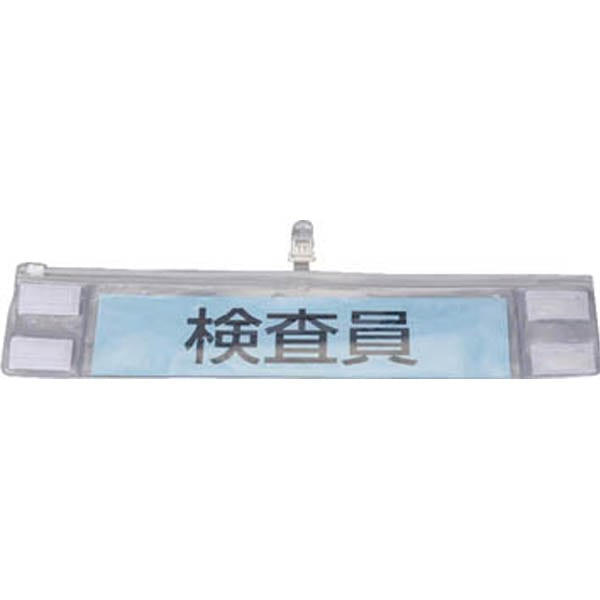 【CAINZ DASH】ユニット クリーンルーム用腕章(透明) 特殊塩ビ 94×400