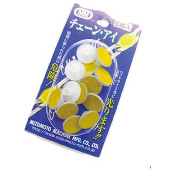 【CAINZ DASH】水本 チェーンアイ (パック/6個入)