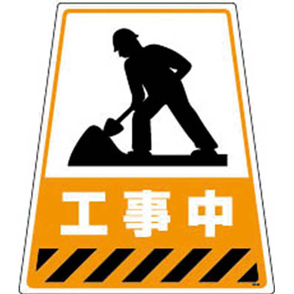 【CAINZ DASH】DIC カンバリ用デザインシール「工事中」