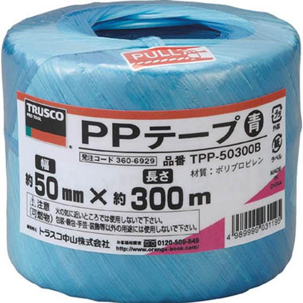 トラスコ中山 PPテープ 幅50mmX長さ300m 青 TPP-50300B 1セット(6個:1個×6巻) 360-6929