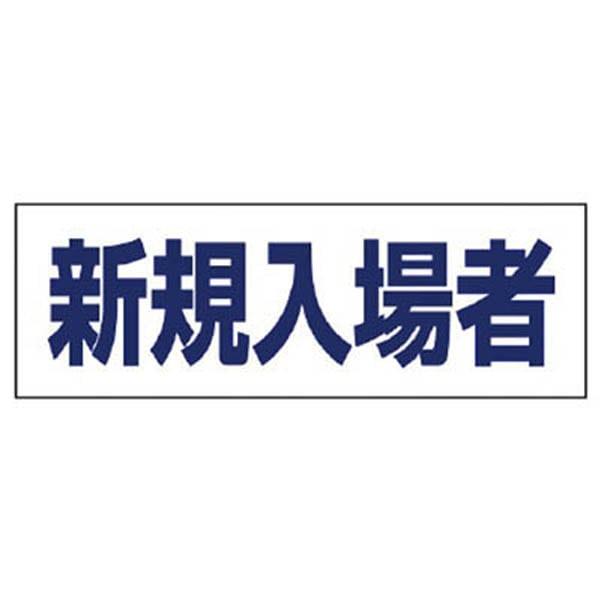 【CAINZ DASH】ユニット ヘルタイ用ネームカバー新規入場者 軟質ビニール 58×165mm