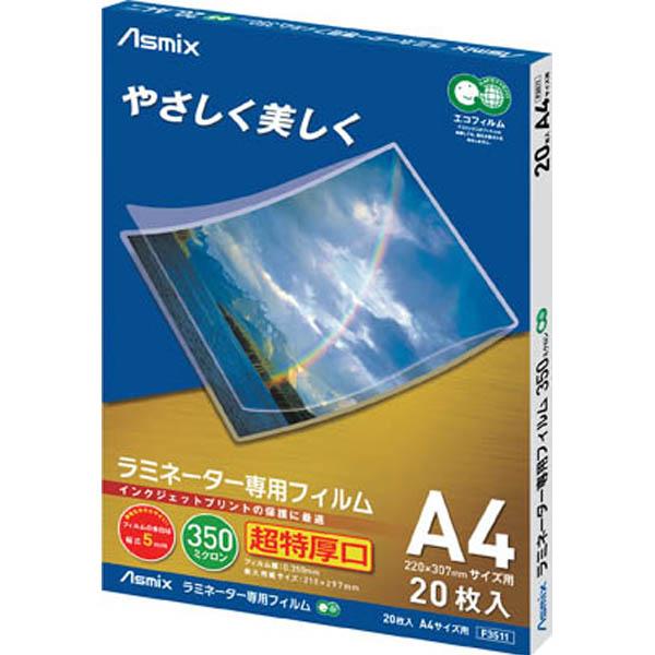 【CAINZ DASH】アスカ ラミネーターフィルム350μmA4 20枚入 超特厚口