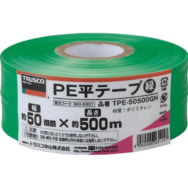 トラスコ中山 PE平テープ 幅50mmX長さ500m 緑 TPE-50500GN 1セット(4個:1個×4巻) 360-6881