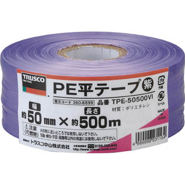 トラスコ中山 PE平テープ 幅50mmX長さ500m 紫 TPE-50500VI 1個 360-6899