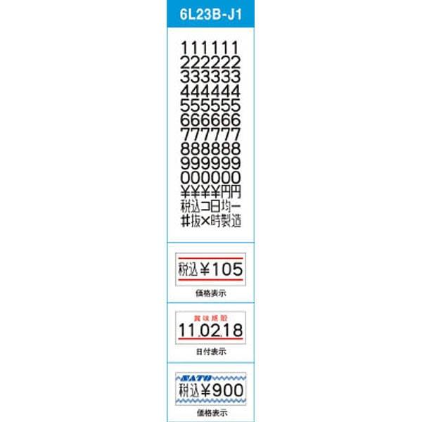 【CAINZ DASH】SATO ハンドラベラー UNO用ラベル 1W−5消費期限強粘(100巻入)