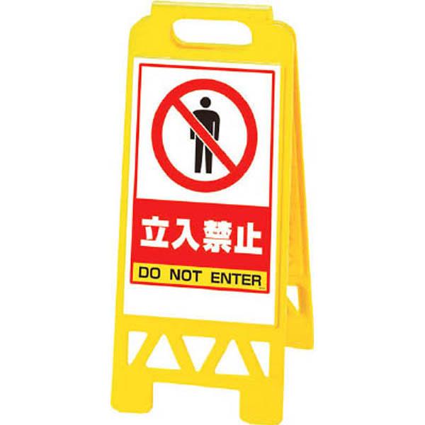 【CAINZ DASH】ユニット フロアユニスタンド 黄 立入禁止