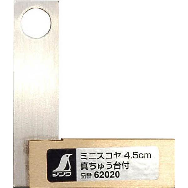 シンワ ミニスコヤ 真ちゅう台付 4.5cm 62020