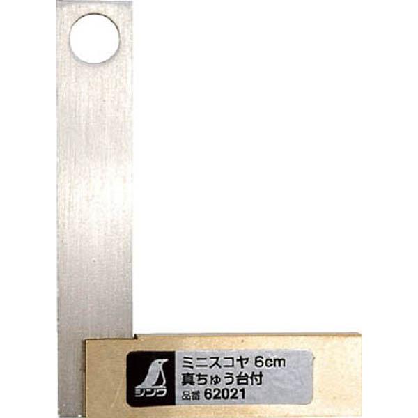 シンワ ミニスコヤ 真ちゅう台付 6cm 62021