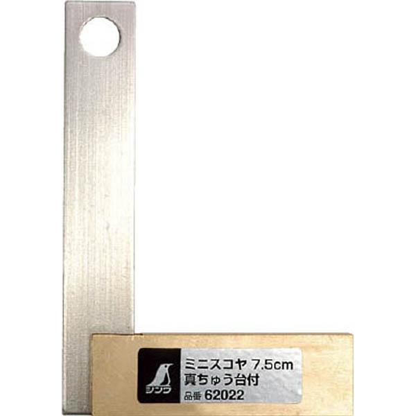 シンワ ミニスコヤ 真ちゅう台付 7.5cm 62022