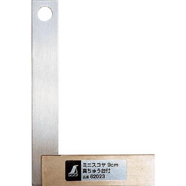 シンワ ミニスコヤ 真ちゅう台付 9cm 62023