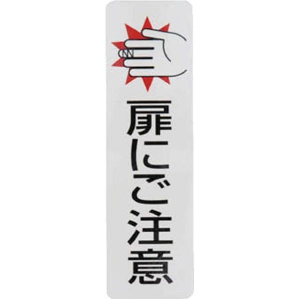 【CAINZ DASH】光 ドアサイン扉にご注意(2枚入)100mm×29mm