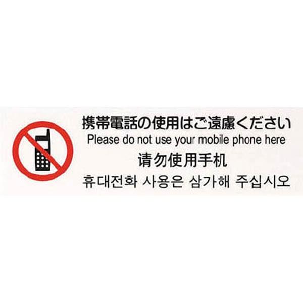 【CAINZ DASH】光 多国語プレート 携帯電話の使用はご遠慮ください