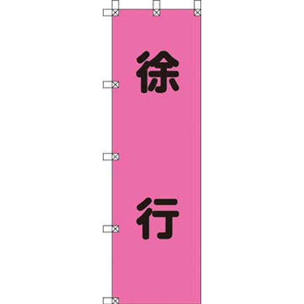 【CAINZ DASH】ユニット 桃太郎旗 徐行 ポンジ 1500×450mm