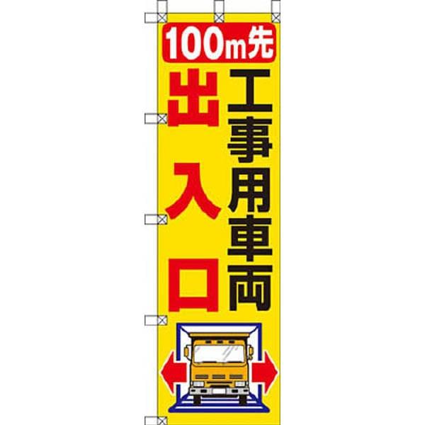 【CAINZ DASH】ユニット 桃太郎旗 100M先工事用車両出入口
