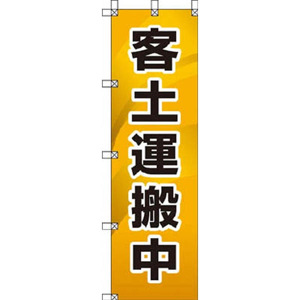 【CAINZ DASH】ユニット 桃太郎旗 客土運搬中
