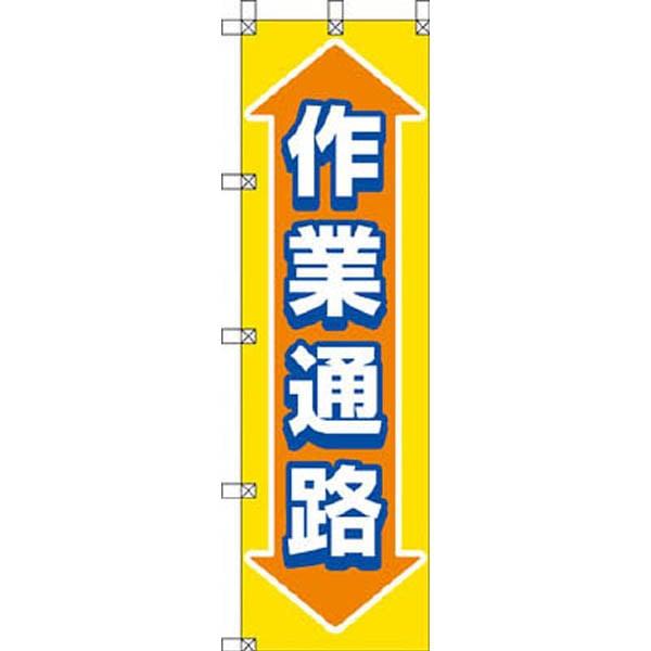 【CAINZ DASH】ユニット 桃太郎旗 作業通路