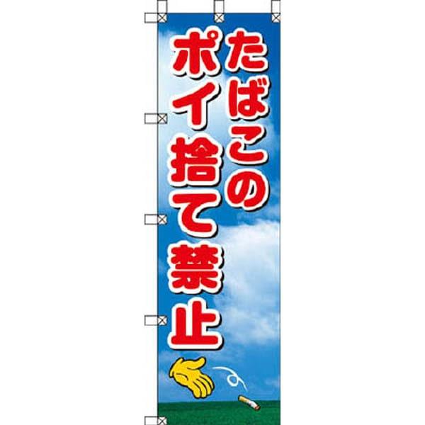 【CAINZ DASH】ユニット 桃太郎旗 たばこのポイ捨て禁止