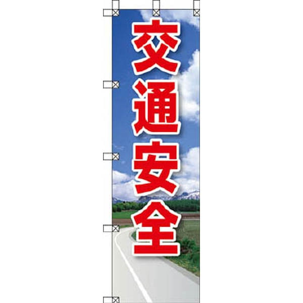 【CAINZ DASH】ユニット 桃太郎旗 交通安全