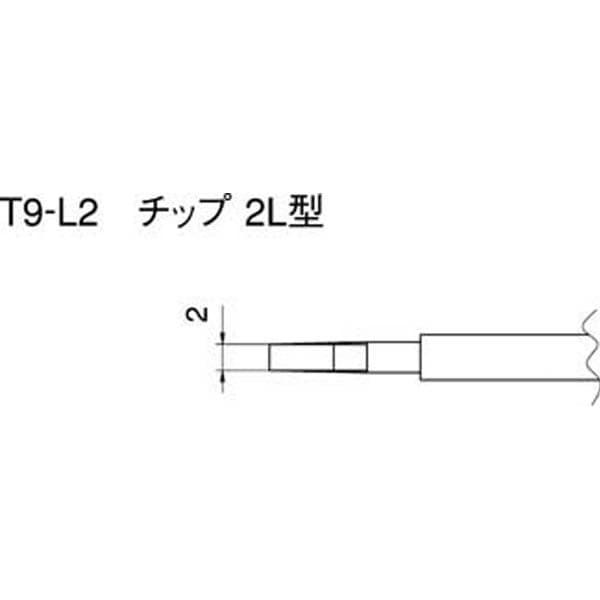 【CAINZ DASH】白光 こて先 2L型 (2本入り)
