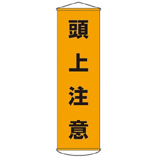 【CAINZ DASH】緑十字 垂れ幕(懸垂幕) 頭上注意 1500×450mm ナイロンターポリン