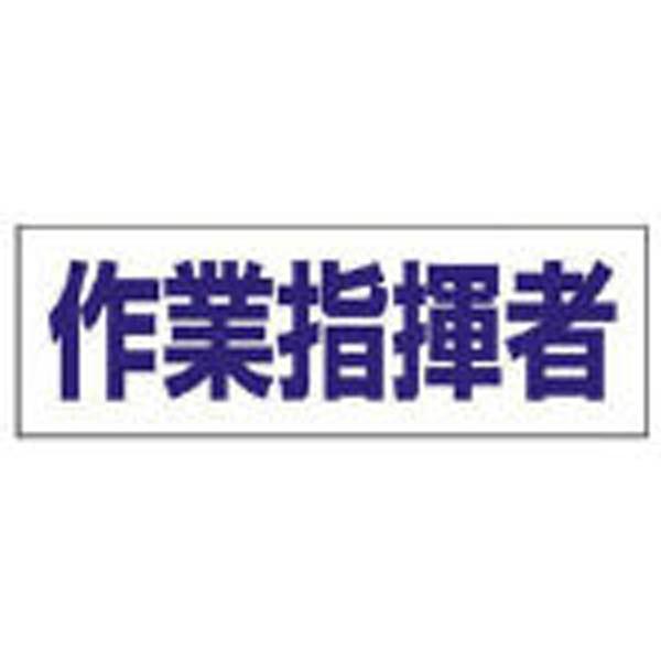【CAINZ DASH】ユニット ヘルタイ用ネームカバー作業指揮者 軟質ビニール 58×165mm