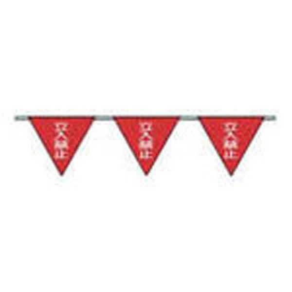 【CAINZ DASH】つくし ロープ三角標識 片面「立入禁止」 旗10連