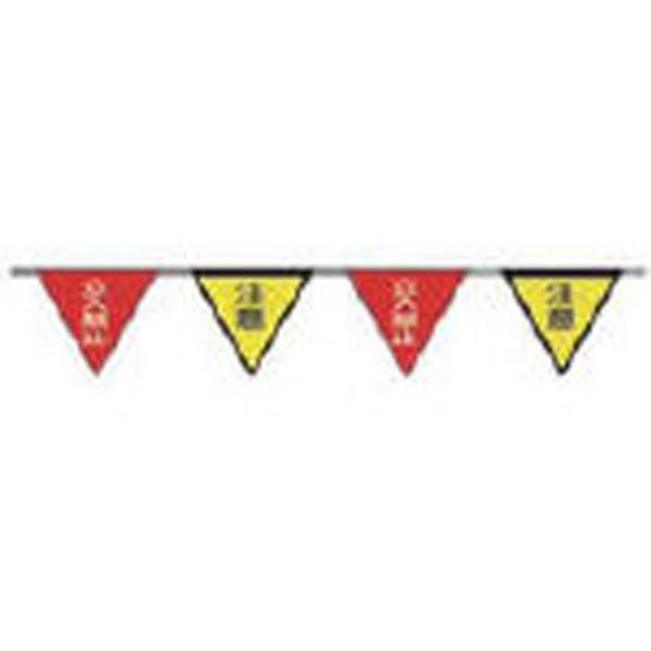 【CAINZ DASH】つくし ロープ三角標識 片面「立入禁止」「注意」 旗10連