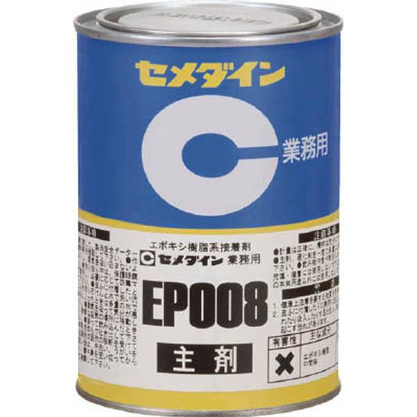 【CAINZ DASH】セメダイン EP008主剤 500g AP−182