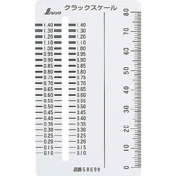 シンワ クラックスケール カード型