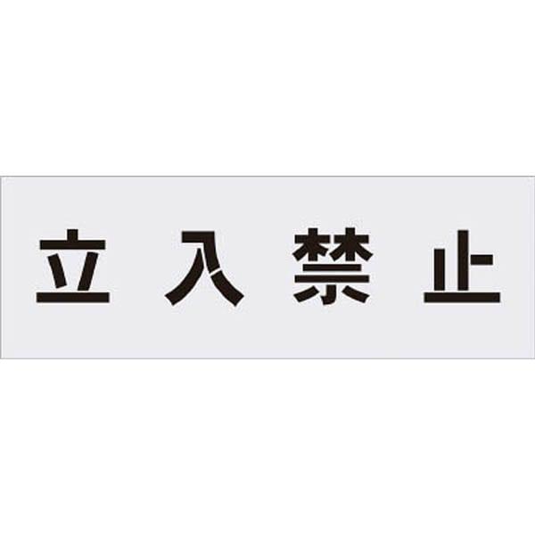 【CAINZ DASH】IM ステンシル 立入禁止 文字サイズ100×100mm