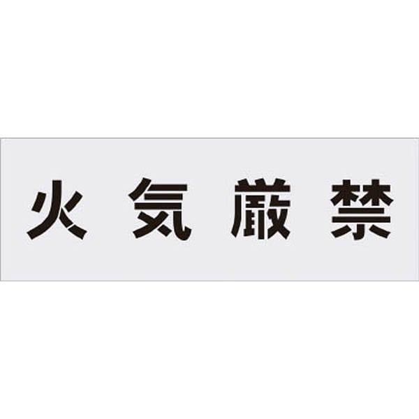 【CAINZ DASH】IM ステンシル 火気厳禁 文字サイズ100×100mm