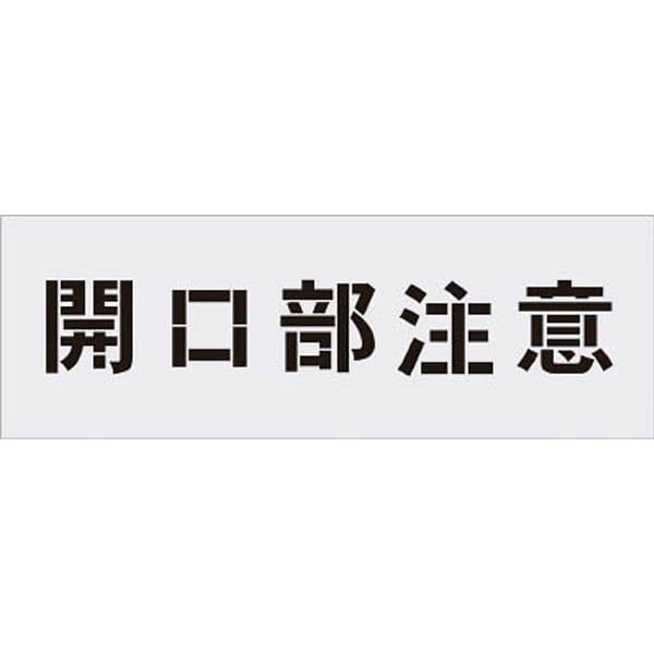 【CAINZ DASH】IM ステンシル 開口部注意 文字サイズ100×100mm