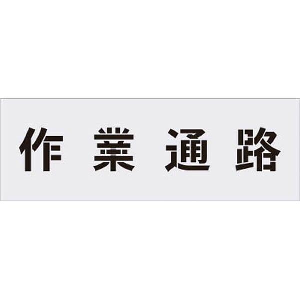 【CAINZ DASH】IM ステンシル 作業通路 文字サイズ100×100mm