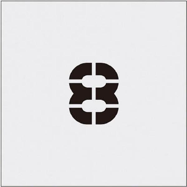【CAINZ DASH】IM ステンシル 8 文字サイズ50×40mm