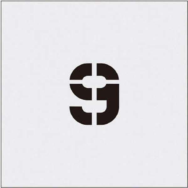 【CAINZ DASH】IM ステンシル 9 文字サイズ50×40mm