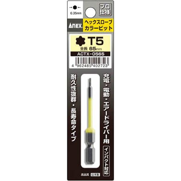 【CAINZ DASH】アネックス ヘクスローブカラービット1本組 T5×65