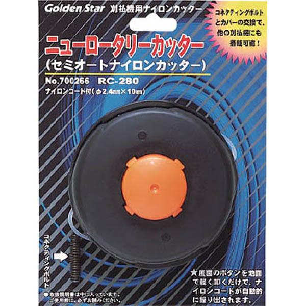 【CAINZ DASH】GS ニューロータリーカッター