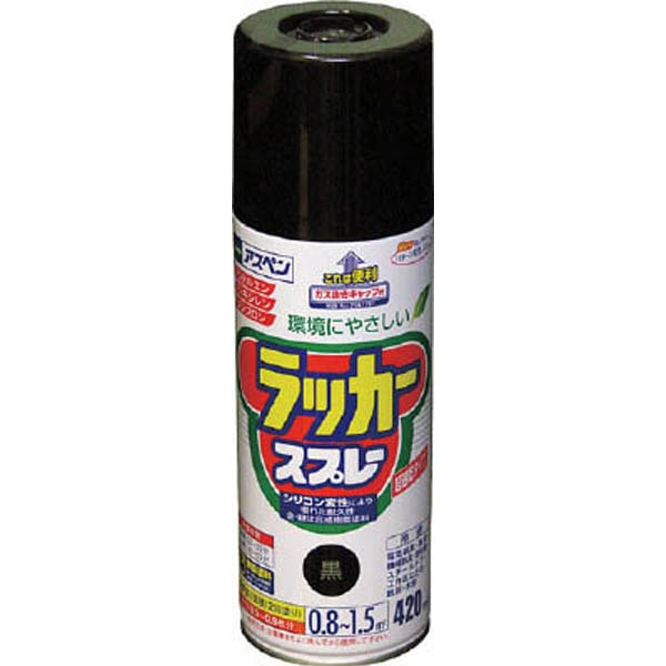 アスペン ラッカースプレー 420ml 黒