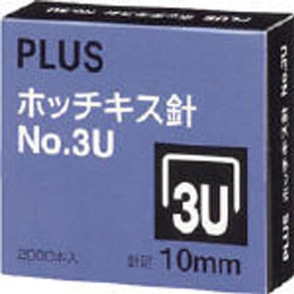 【CAINZ DASH】プラス ホッチキス針 NO.3U 30147 (2000本入)