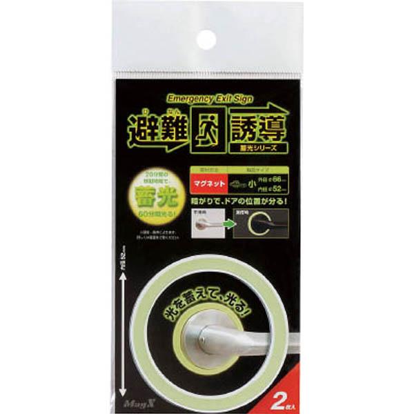 【CAINZ DASH】マグエックス 避難誘導 マグネット式 大 (2枚入)