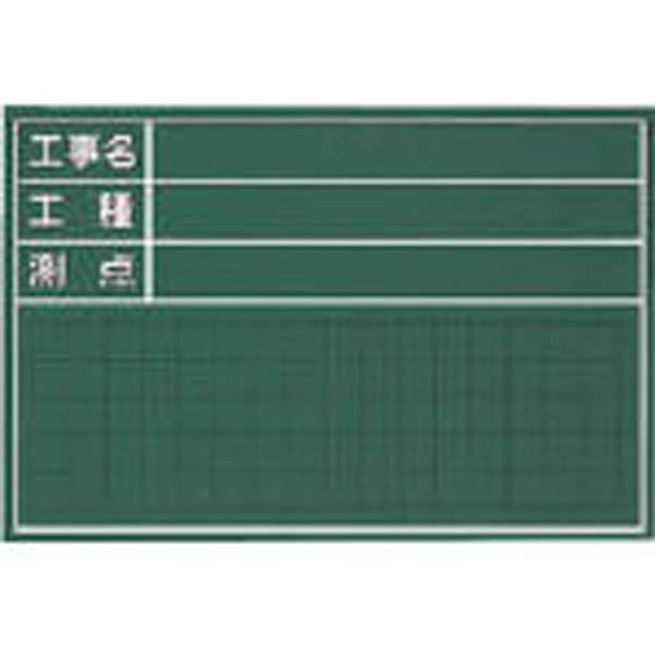 【CAINZ DASH】マイゾックス 工事用木製黒板 W−6CS