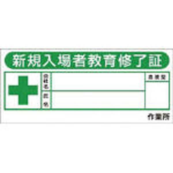 【CAINZ DASH】つくし ヘルメットシール「新規入場教育修了証」10枚入
