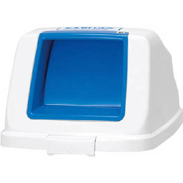 【CAINZ DASH】アロン 分別ペールCF90 プッシュフタ もえない ブルー