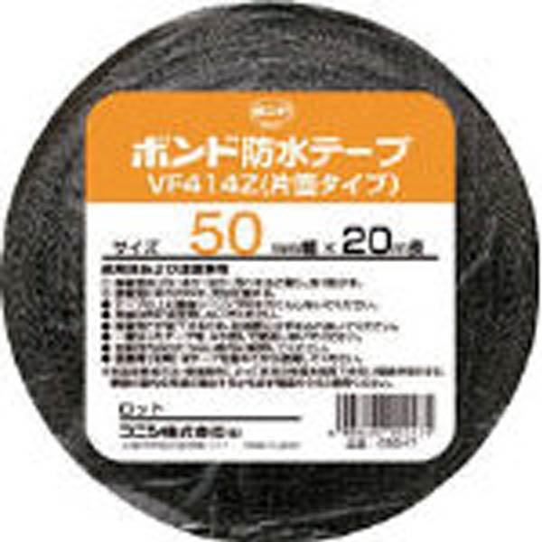 【CAINZ DASH】コニシ 建築用ブチルゴム系防水テープ VF414Z−50 50mm×20m